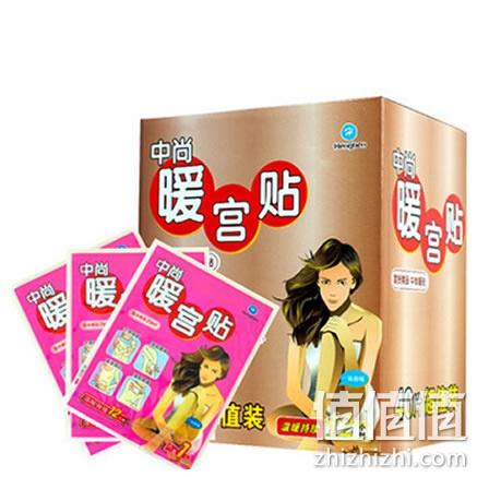 中尚 大号暖宫贴 40片