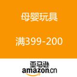 【黑五】亚马逊中国:母婴玩具