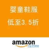 【黑五】 Amazon:婴童鞋服