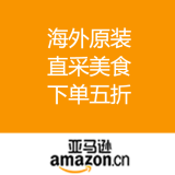 【黑五】亚马逊中国:海外原装直采美食