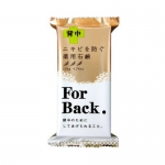Pelican for back 药用美背草本香皂