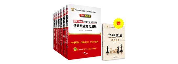《华图版2016国家公务员录用考试专用教材》套装共6册+赠品