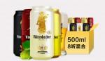 Wurenbacher 瓦伦丁 啤酒500ml*8听 4款口味组合装