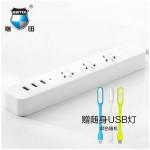 格田多功能USB插排插板29