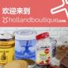 Holland Boutique中文官网怎么样?靠谱吗?
