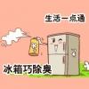 """还冰箱""""朗朗乾坤""""!如何去除冰箱异味?冰箱使用攻略(四)"""