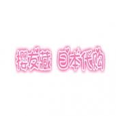 樱友藏的日本代购小店的产品是不是正品?