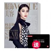 《VOGUE》3期刊全国包邮 再送¥50京东礼品卡