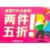 促销活动# 京东 自营户外分场2件5折!