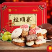 元宵送礼!桂顺斋 年货糕点礼盒 2000g 49元包邮(99-50)