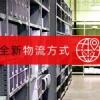 买表新低价!Ashford:Ashford EMS中国邮政专线开通
