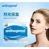 健康美丽不长斑,Anthogenol 抗氧化胶囊:开启您逆龄肌肤的秘密