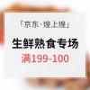 促销活动# 京东 煌上煌生鲜熟食专场满199-100