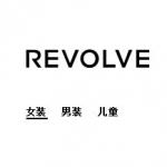 revolveclothing官网上运输方式怎么选择?美国时尚购物网站REVOLVEclothing运费怎么算
