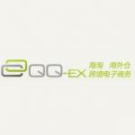 QQ-EX美中转运好不好?QQ-EX转运分享,海淘转运不能不知道的那些事儿