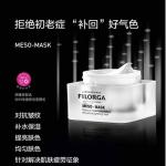 Filorga 怎么样?有哪些好的除皱纹产品?