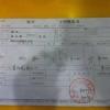 海淘后收到邮局送来一个缴税通知,我该怎么操作?邮局缴税
