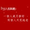 谁能介绍下BGO美妆网怎么样?有假货么?大家知道台湾的BGO美妆网吗?买过的觉得它怎样呀?