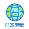 日本转运公司哪家可以支付宝付款?哪些转运公司支持支付宝