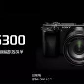 SONY 索尼 ILCE-6300L 15-60mm微单套机 送清洁套装+相机包+读卡器 新低¥6349包邮
