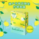LuLuLun 日本濑户内地区限定柠檬面膜(35片/盒)