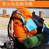 怎样选择登山包?史上最专业登山包选购指南