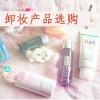 如何正确选择卸妆品_卸妆用品有哪些?卸妆油怎么选择?卸妆乳选什么?教你如何正确选择适合自己的卸妆产品