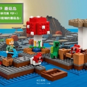 LEGO 乐高 21129 我的世界系列 蘑菇岛 $15.99 到手¥165
