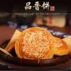 荣欣堂太谷饼试吃,蒋介石最爱!