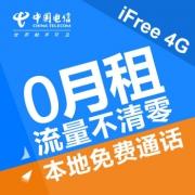 北京电信 Ifree+ 4G号码卡