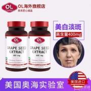 Olympian Labs 葡萄籽精华 400mg*100粒