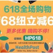 HealthPost嗨购618全场满68纽立减6纽,WELEDA维蕾德、琳登丽诗等买一赠一