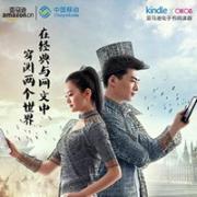 正式发售!亚马逊中国 发布 Kindle X 咪咕定制版 电子书阅读器 黑白两色