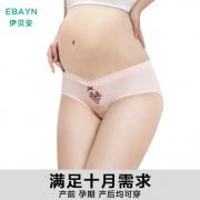 EBAYN伊贝安 低腰孕妇内裤纯棉托腹*3