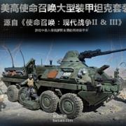 MEGA 美高 CNG87 使命召唤大型装甲坦克套装