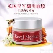 Royal Nectar 皇家花蜜 蜂毒面膜50ml