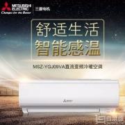 Mitsubishi Electric 三菱电机 MSZ-YGJ09VA 家用直流变频空调 正1匹