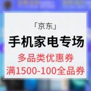 优惠券# 京东  手机家电疯狂购满1500-100全品券 PLUS会员专享