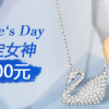 七夕礼一件搞定女神!珠宝首饰专场下单最高减300