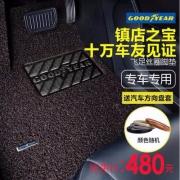 Goodyear 固特异 飞足系列 17mm厚 丝圈汽车脚垫 多色 送方向盘套