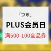 优惠券# 京东  PLUS会员日狂欢盛宴满500-100全品券