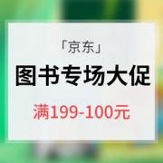 促销活动# 京东 自营图书专场满199减100