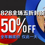 一年一次#邦购网:828全城周年庆 巧遇七夕节
