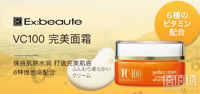 Ex:beaute VC100美白面霜