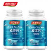汤臣倍健(BY-HEALTH)    R液体钙软胶囊 100粒*2瓶 成人款