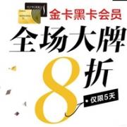 Sephora丝芙兰中国金卡/黑卡会员日全场大牌8折