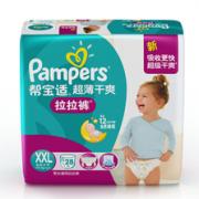 Pampers  帮宝适 超薄干爽婴儿拉拉裤 XXL28片  49元