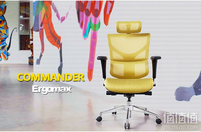 Ergomax Commander人体工学电脑椅