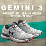 UA SpeedForm Gemini 3 跑鞋开箱