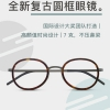 Tapole 新款β钛合金复古眼镜开箱